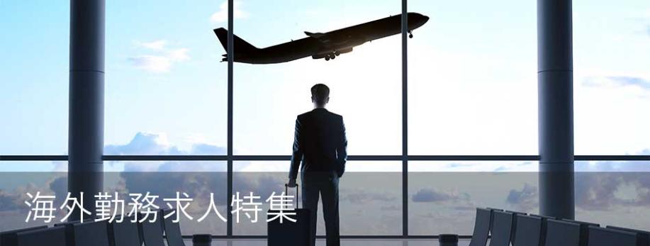 【公募】海外勤務求人特集