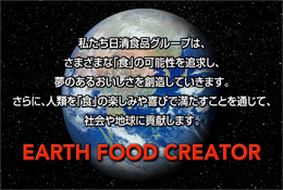EARTH FOOD CREATOR