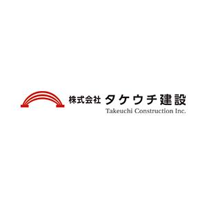 株式会社タケウチ建設