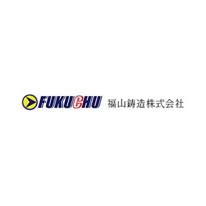 福山鋳造株式会社