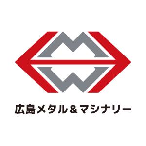 株式会社広島メタル&マシナリー