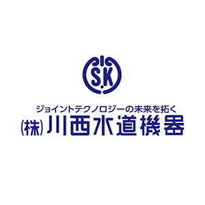 株式会社川西水道機器