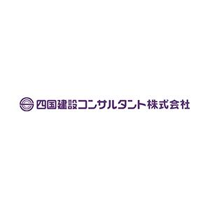 四国建設コンサルタント株式会社
