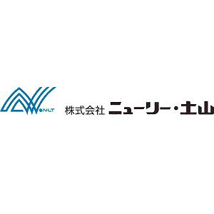 株式会社ニューリー・土山