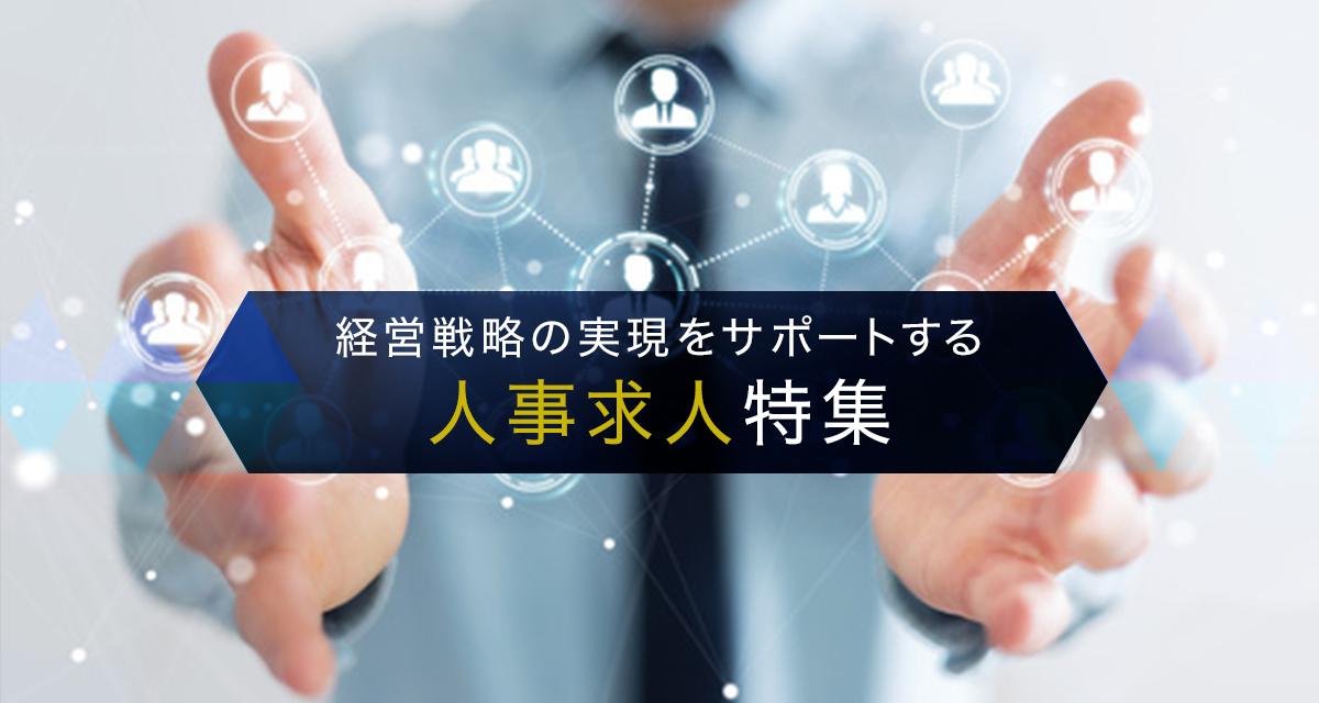 経営戦略の実現をサポートする人事求人特集