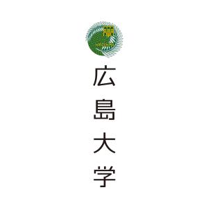 国立大学法人広島大学
