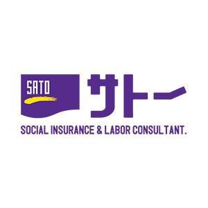 社会保険労務士法人サトー