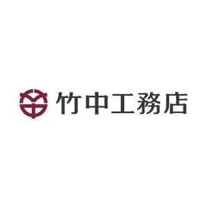 株式会社竹中工務店