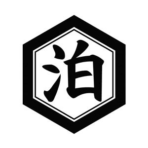 泊綜合食品株式会社