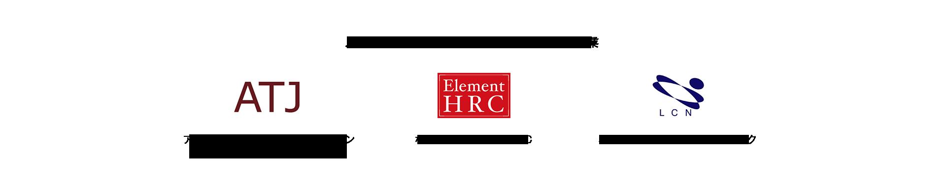 メディカル業界に強い注目のエージェント企業例(アクレティブタレントフォージャパン 株式会社/株式会社エリメントHRC/株式会社ライフケア・ネットワーク)