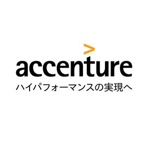 アクセンチュア株式会社